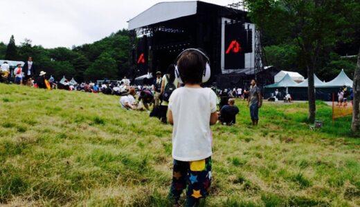 小さな子供をライブに連れていく時の最低限のマナーとは?そして爆音から耳を守るためにイヤーマフは絶対条件!